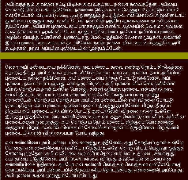 Tamil Kamakathaikal Pdf Tamil kamakathaikal 2014