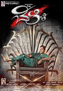 Belli (2014) Kannada Movie Poster