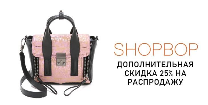 Рождественская распродажа Shopbop код Bonus25