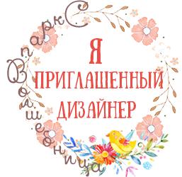 Я впервые приглашенный дизайнер в блоге СкрапВолшебница.