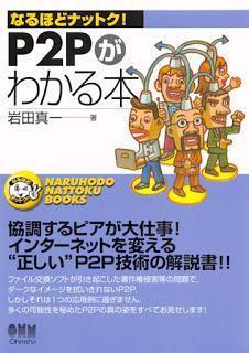 P2Pがわかる本