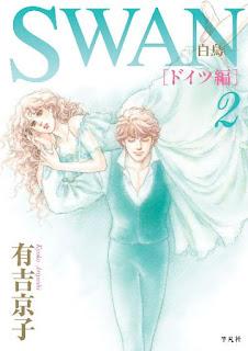 [有吉京子] SWAN-白鳥- ドイツ編 第01-02巻
