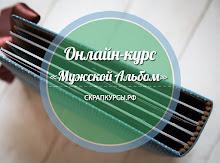 """Онлайн-курс """"Мужской Альбом"""""""