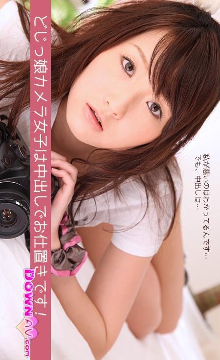 Xem Phim sex gái dễ thương  Shiori Uta