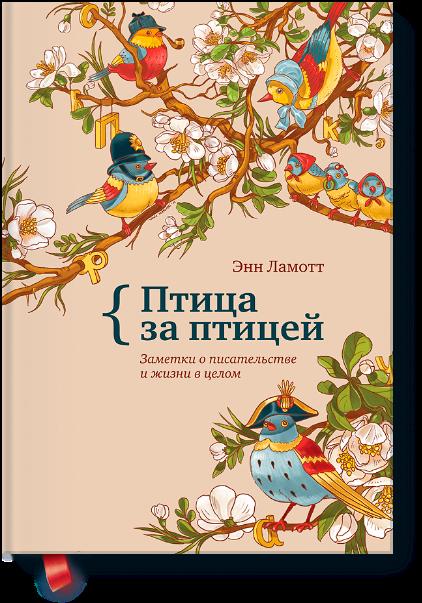 Энн Ламотт - Птица за птицей. Заметки о писательстве и жизни в целом - вдохновляющая книга о свободе творчества!