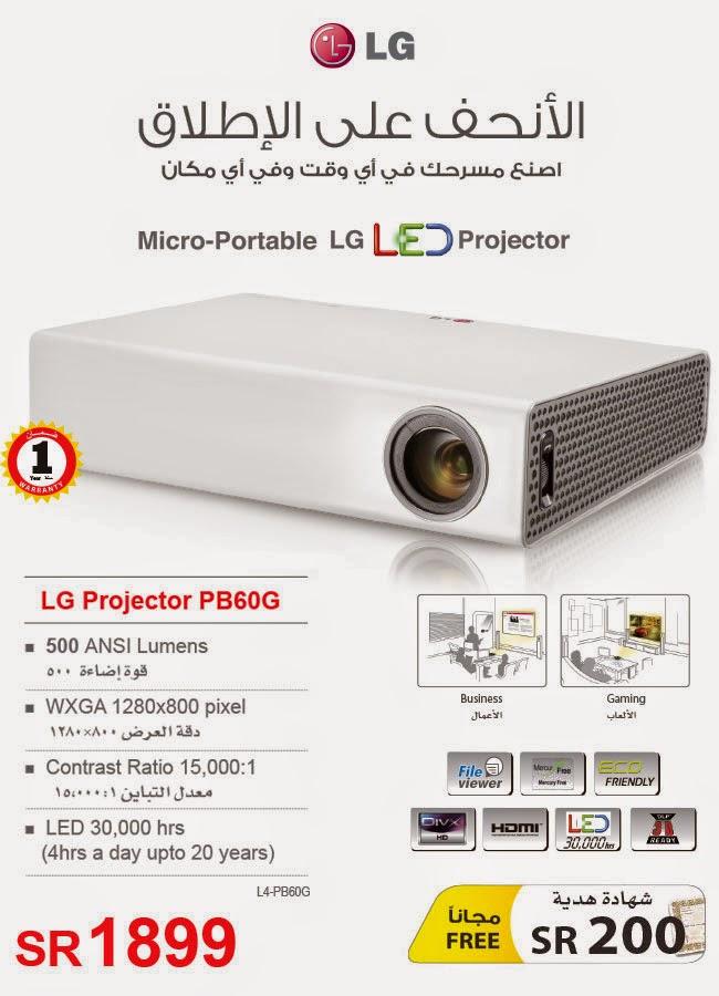 سعر العارض الضوئى LG Projector PB60G فى مكتبة جرير