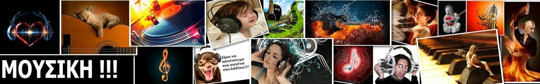 Η μουσική σου