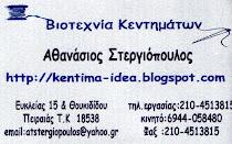 ΒΙΟΤΕΧΝΙΑ ΚΕΝΤΗΜΑΤΩΝ