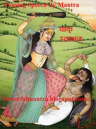 Mukh Stambhan Karne Ka Mantra  वाक् स्तम्भन के मन्त्र  Pausing Speech By Mantra