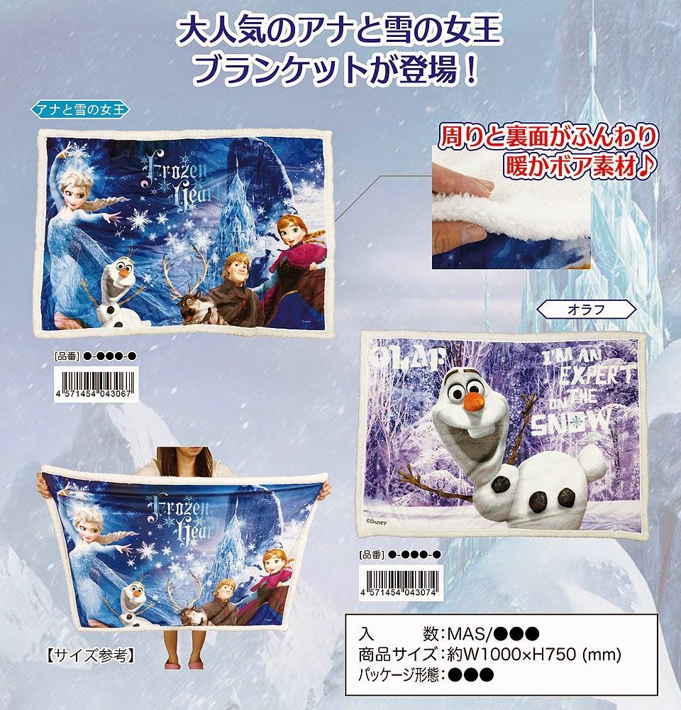 http://www.shopncsx.com/frozenblanket.aspx