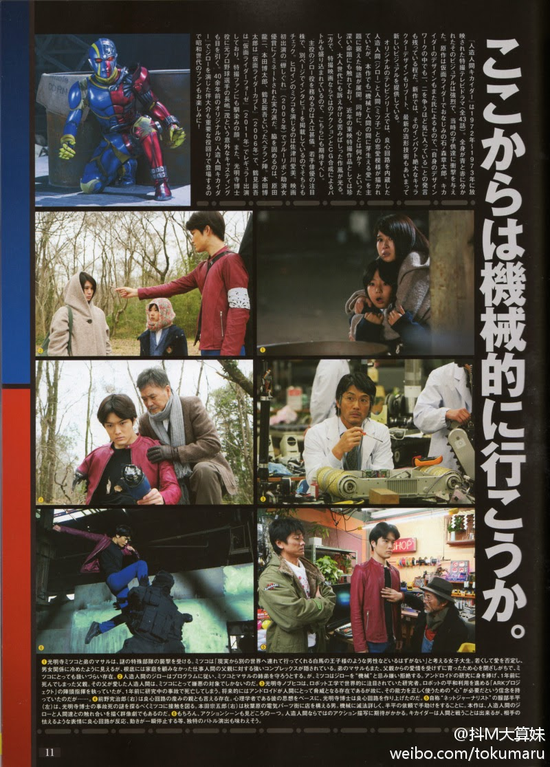 The power is on: scans: kikaider reboot