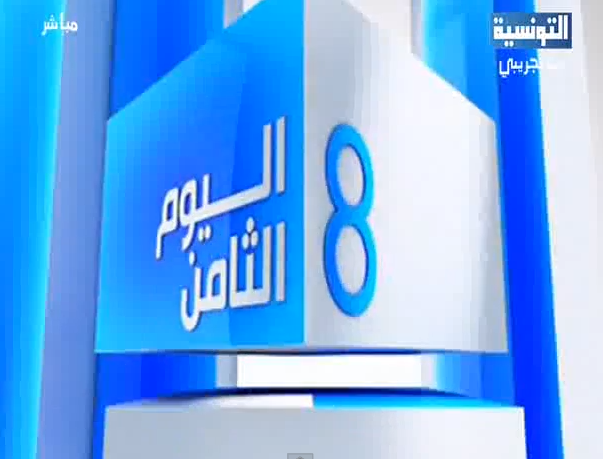 Al Yaoum Thamen Emission 07/03/2014 PART 1 ~ Tunview