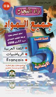 كتاب زاد النجاح للتحضير لشهادة التعليم الإبتدائي 2013 book2.png