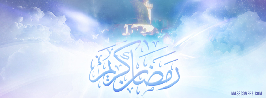 كفرات فيس رمضانية صور فيس بوك ramadan2.jpg