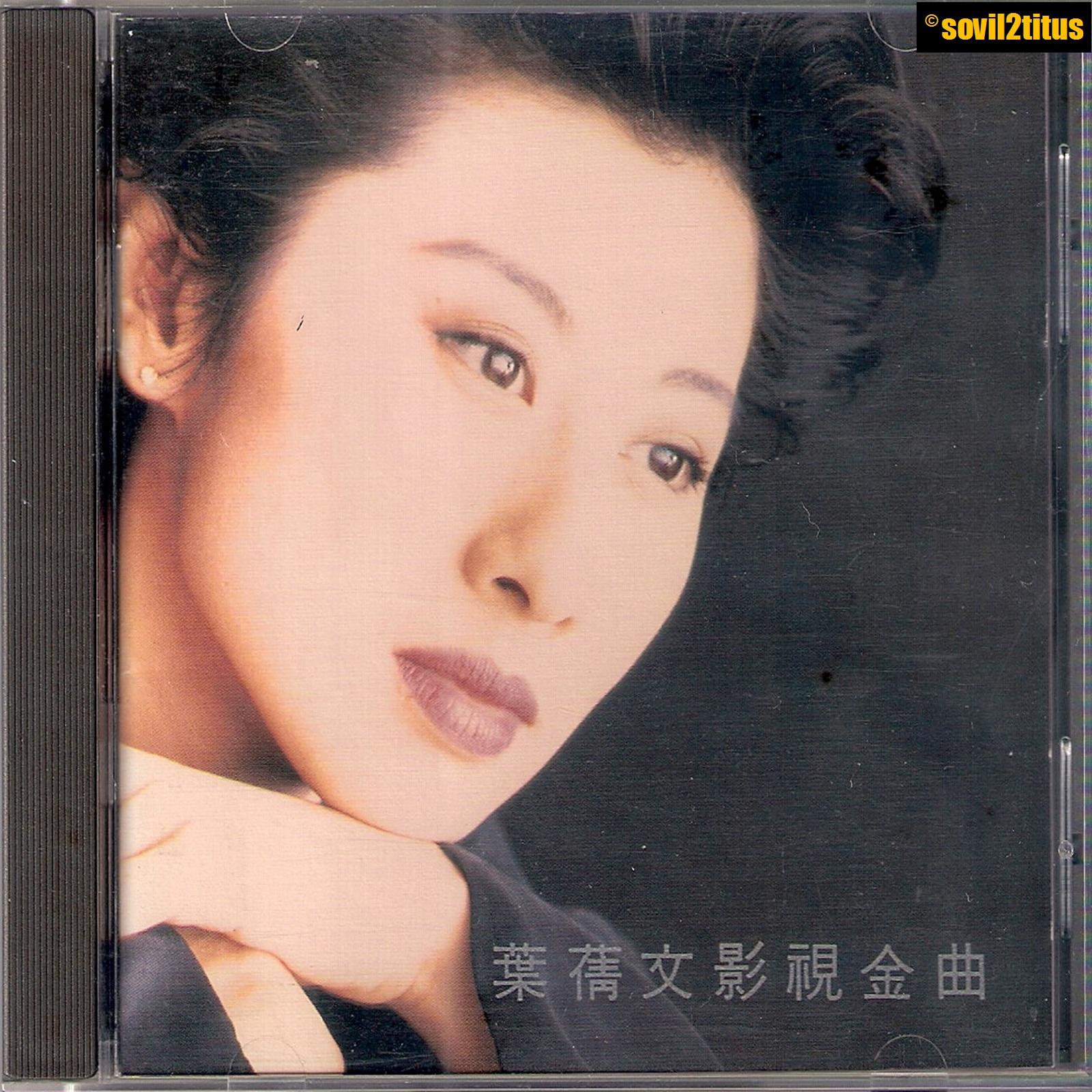 Ye Qianwen - Beauty