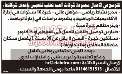 وظائف خالية في شركة العبد القاهرة أبريل 2015