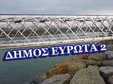 ΕΠΙΣΤΟΦΗ ΣΤΟ ΔΗΜΟ ΕΥΡΩΤΑ 2