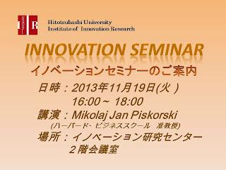 【イノベーションセミナー】2013年11月19日 Mikolaj Jan Piskorski