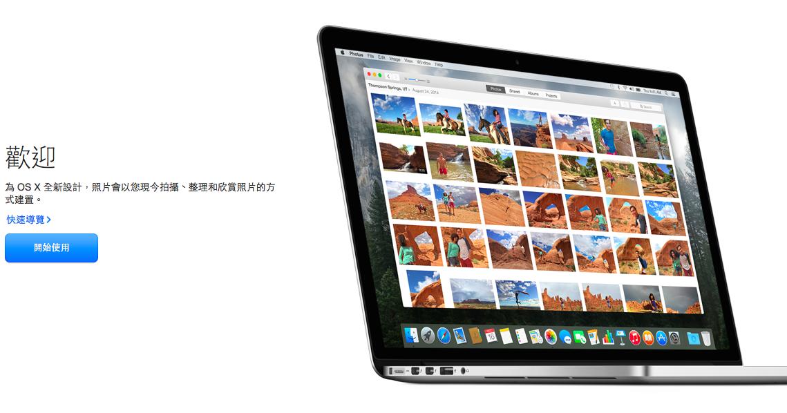 Mac 全新內建 Photos 照片 App 你一定要會的14件事