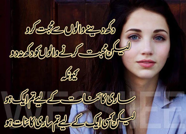 Sad Quotes About Love In Roman Urdu : Top Urdu Poetry on Sad Love Quotes Best Shayari for some one special ...