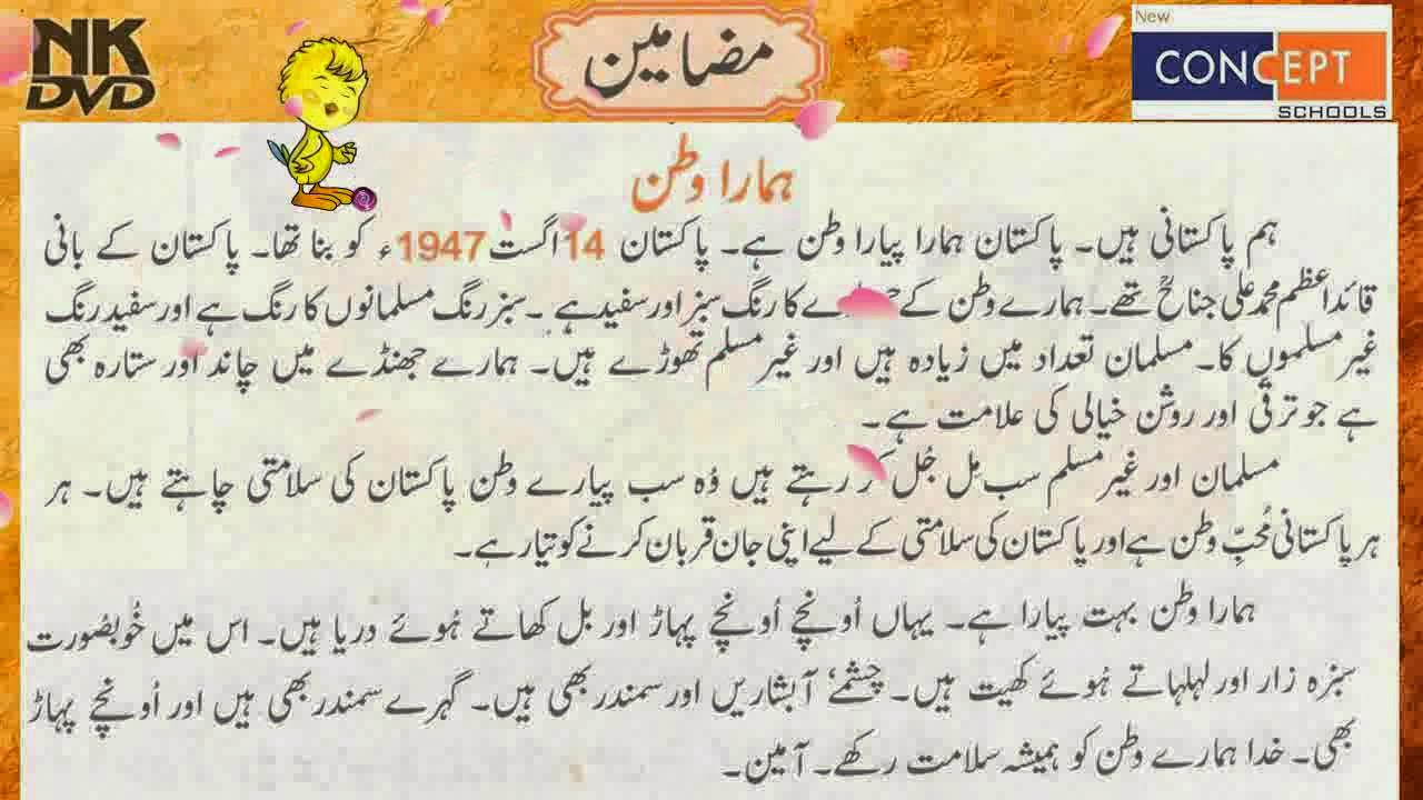mother essay in urdu