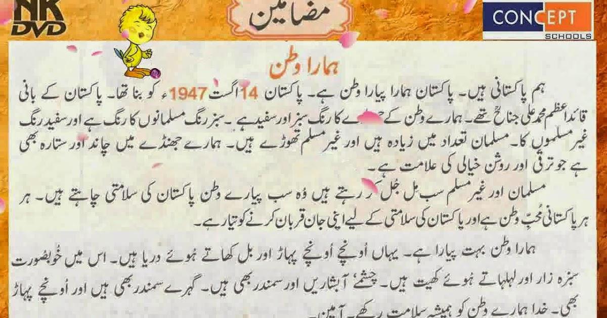... Urdu Essay Mera Watan ~ Urdu 2014, 2015, 2016 ,2017, 2018, 2019, 2020