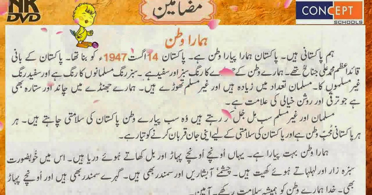 ENGLISH & URDU ESSAYs