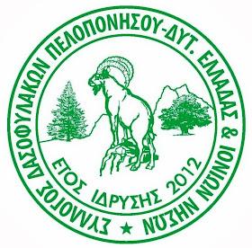 Σύλλογος Δασοφυλάκων Πελοπονήσου Δυτ. Ελλάδας & Ιονίων