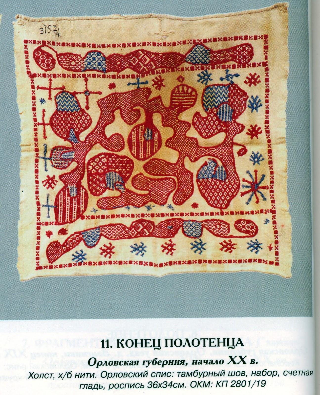 орловский спис вышивка картинки