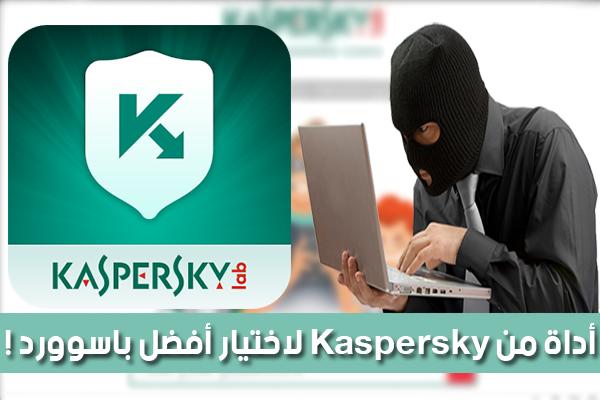 أداة رسمية من Kaspersky تكشف لك المدة الزمنية لاختراق باسووردك !