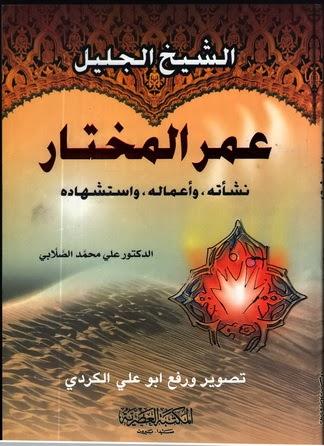 الشيخ الجليل عمر المختار، نشأته، وأعماله، واستشهاده - علي الصلابي pdf