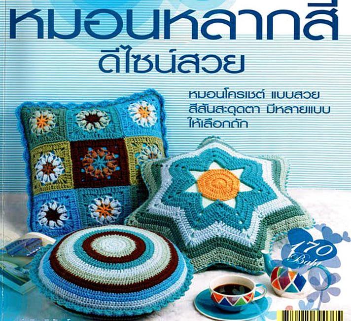 Revista: Pillows in crochet (almohadones o cojines en Crochet)