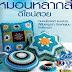 Revista: Pillows in crochet (almohadones o cojines en Crochet)