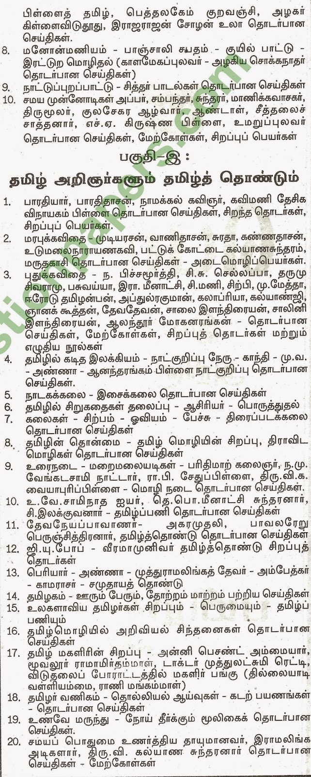 tnpsc-group-4-exam-syllabus-tnpsc-general-tamil-syllabus-new-tnpsc-group-4