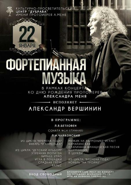 22 января в «Дубраве» – день памяти отца Александра Меня Сергиев Посад Семхоз