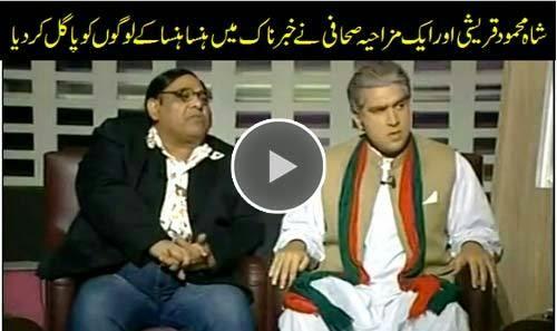 Geo News Khabar Naak Latest Episode 5th February 2015