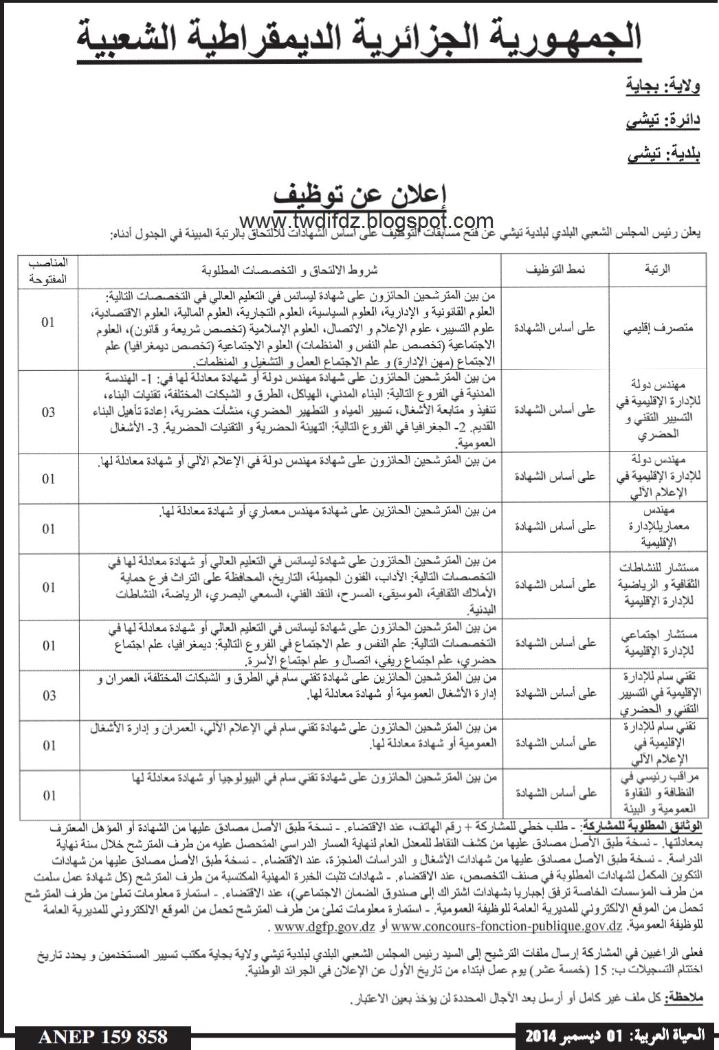 إعلان توظيف ببلدية تيشي ولاية بجاية