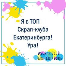 Top 3 - Скрап-клуб Екатеринбурга