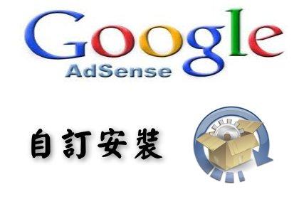 [教學]Blogger 自訂安裝 Google Adsense 的各種位置及方式