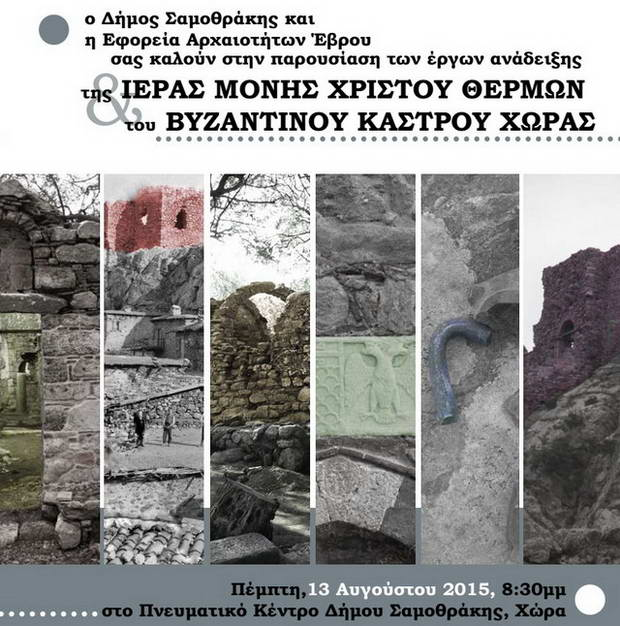 Παρουσίαση των έργων ανάδειξης της Ιεράς Μονής Χριστού Θερμών του Βυζαντινού Κάστρου Χώρας Σαμοθράκης