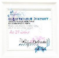 http://scrapdevchata.blogspot.de/2014/06/5.html