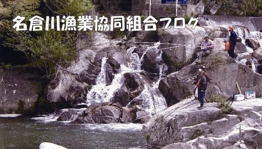 名倉川漁業協同組合