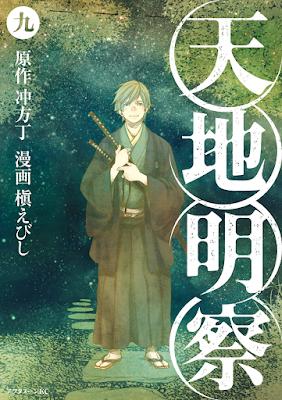 天地明察 第01-09巻 [Tenchi Meisatsu vol 01-09] rar free download updated daily
