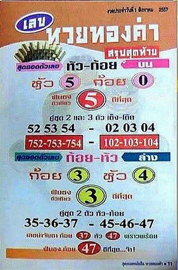 Thai Lotto Special Tip Paper 01-08-2014