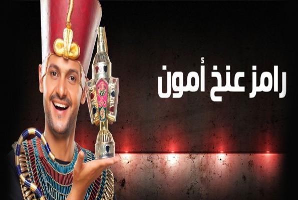 برنامج رامز عنخ امون - الحلقة 8 الثامنة - محمد نجم