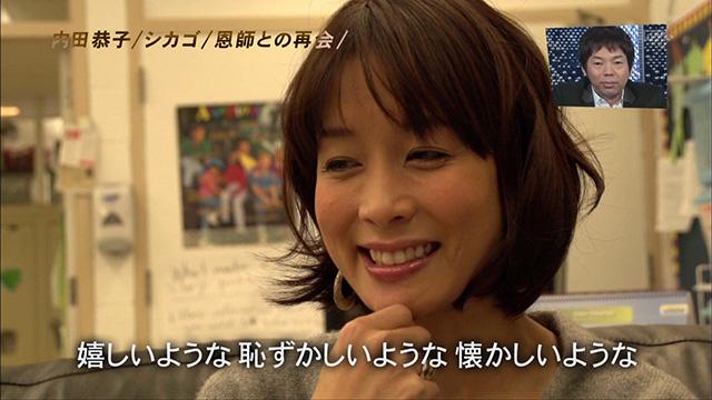 内田恭子の画像 p1_32