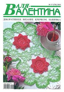 Журнал Валя-Валентина № 17(270)2011