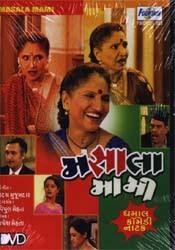 Masala Mami Gujarati Natak Watch Online
