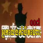 [ Movies ] Neak Leng Kambet Hoss 007 - Khmer Movies, - Movies, chinese movies, Short Movies