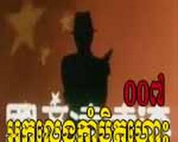 [ Movies ] Neak Leng Kambet Hoss 007 - Khmer Movies, - Movies, chinese movies, Short Movies